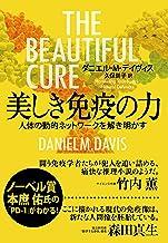 表紙: 美しき免疫の力 動的システムを解き明かす | ダニエル・M.デイヴィス