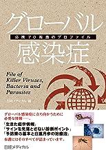 表紙: グローバル感染症 | 日経メディカル
