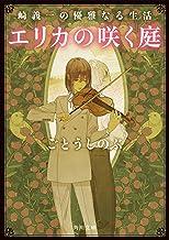 表紙: 崎義一の優雅なる生活 エリカの咲く庭 (角川文庫) | ごとう しのぶ
