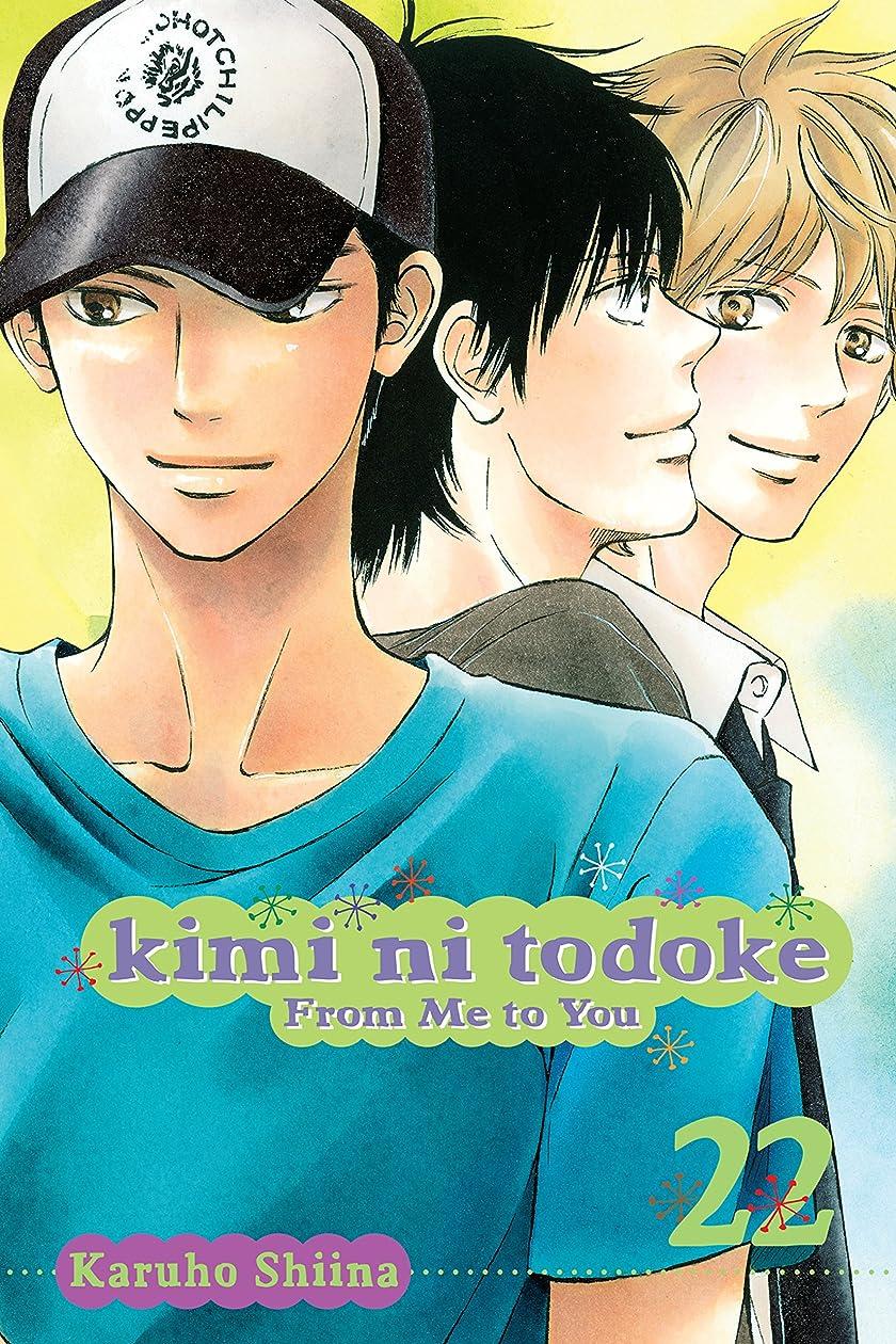 紫の対話オーナーKimi ni Todoke: From Me to You, Vol. 22 (English Edition)
