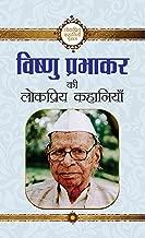 VISHNU PRABHAKAR KI LOKPRIYA KAHANIYAN (Hindi Edition)