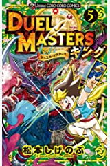 デュエル・マスターズ キング(5) (てんとう虫コミックス) Kindle版