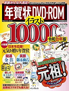 【豪華金箔シール付き】年賀状 DVD-ROM イラスト 10000 令和丑年版 (インプレスムック)