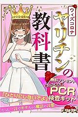 ヤリチンの教科書 〜ウィズコロナ〜: 自粛我慢女子を開放的にする方法 Kindle版