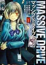 表紙: マッシブドライブ 1 (エッジスタコミックス)   光姫琥太郎