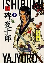表紙: 講談 碑夜十郎(上) (集英社文庫) | 半村良