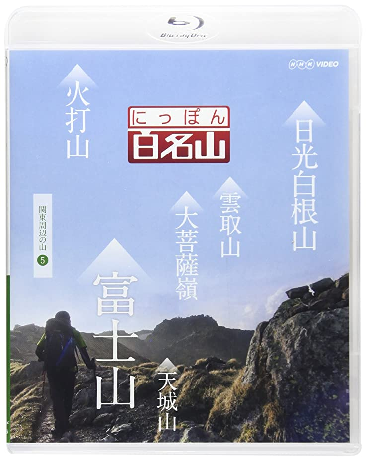 証言郵便屋さんの慈悲でにっぽん百名山 関東周辺の山5 [Blu-ray]