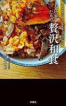 表紙: 大人気割烹が教える3ステップ極上レシピ 美食家のための 贅沢和食 (扶桑社BOOKS)   原 正太郎