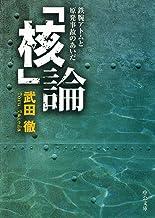 表紙: 「核」論 鉄腕アトムと原発事故のあいだ (中公文庫) | 武田徹
