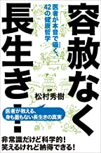 表紙: 容赦なく長生き   松村 秀樹