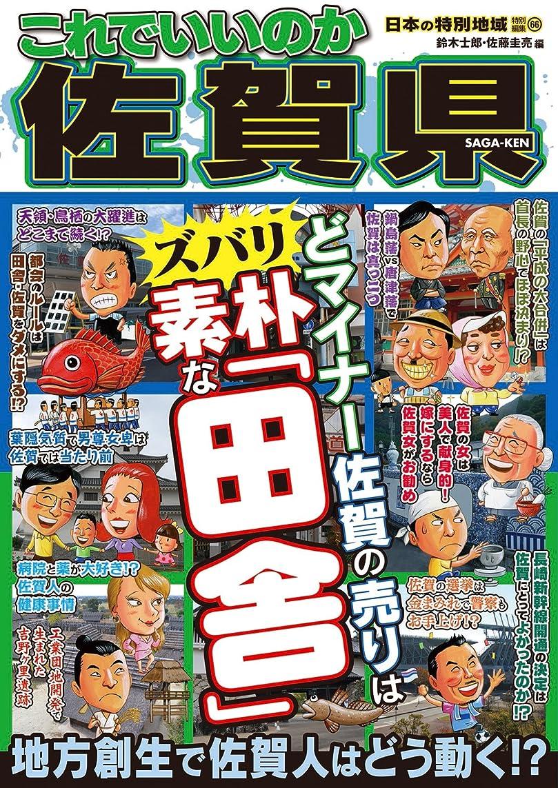 おばあさんバタフライ増加する日本の特別地域 特別編集66 これでいいのか 佐賀県