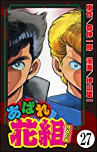 あばれ花組(分冊版) 【第27話】 (ぶんか社コミックス)