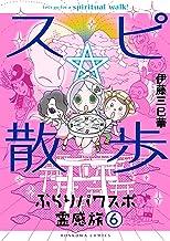 表紙: スピ☆散歩 ぶらりパワスポ霊感旅(6) (HONKOWAコミックス) | 伊藤 三巳華
