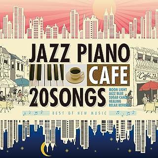 カフェで流れるジャズピアノ20 BEST OF NEW MUSIC〜忘れられない恋〜