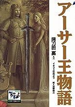 表紙: アーサー王物語 痛快 世界の冒険文学 (痛快 世界の冒険文学) | 加藤直之