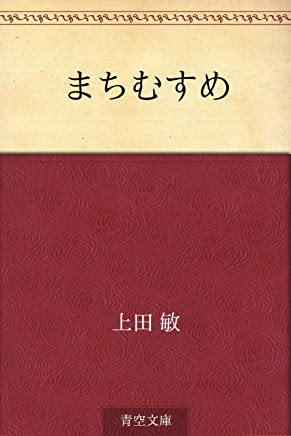 Machi musume (Japanese Edition)