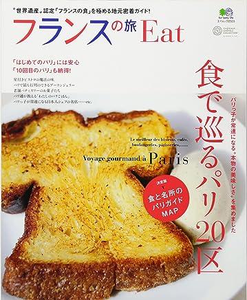 フランスの旅Eat (エイムック 2503)
