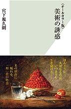 表紙: 〈オールカラー版〉美術の誘惑 (光文社新書) | 宮下 規久朗