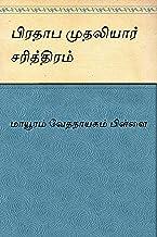 Pradhaba Mudhaliar Sarithiram (Tamil)