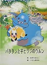 パタタンと子ヒツジのウルン (パタタンシリーズ第2作目)