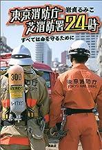 表紙: 東京消防庁 芝消防署24時 すべては命を守るために | 岩貞るみこ
