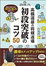 表紙: 高橋道雄の将棋道場 初段突破のコツ50 コツがわかる本 | 高橋道雄