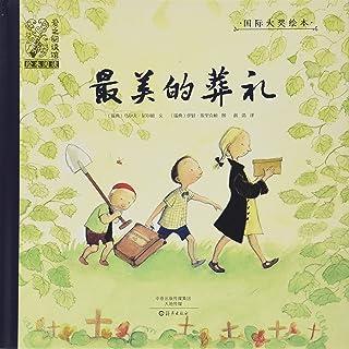 国际大奖绘本·爱之阅读馆绘本阅读:最美的葬礼