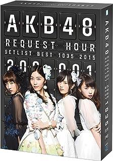 AKB48 リクエストアワー セットリストベスト1035 2015(200~1ver.) スペ シャルBOX(9枚組Blu-ray Disc)