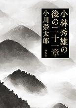表紙: 小林秀雄の後の二十一章 (幻冬舎単行本) | 小川榮太郎