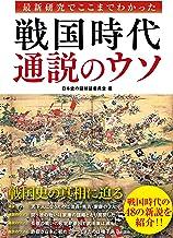 表紙: 最新研究でここまでわかった戦国時代通説のウソ | 日本史の謎検証委員会