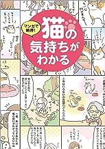 表紙: マンガで納得! 猫の気持ちがわかる   にゃんこラブの会
