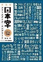 表紙: 新装版 日本字フリースタイル・コンプリート:たのしい描き文字 2100 | 稲田 茂