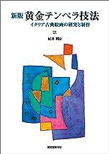 表紙: 新版 黄金テンペラ技法:イタリア古典絵画の研究と制作   紀井 利臣