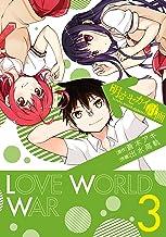 明るいセカイ計画 3巻 (デジタル版ガンガンコミックスONLINE)