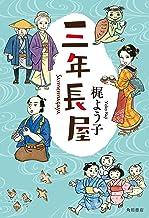 表紙: 三年長屋 (角川書店単行本) | 梶 よう子