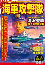 海軍攻撃隊 (歴史群像コミックス)