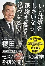 表紙: いい仕事をしたいなら、家族を巻き込みなさい! (中経出版) | 櫻田 厚