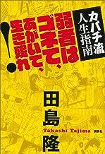 表紙: カバチ流人生指南 弱者はゴネて、あがいて、生き残れ! | 田島隆