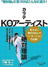 表紙: カラテKOアーティストになる絶対理論 「相対軸」に気づけばこんなに違う!   川嶋佑