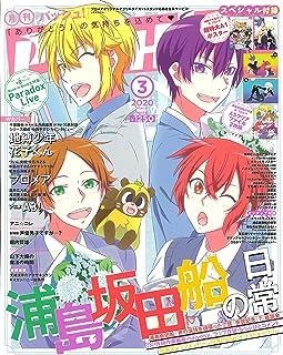 PASH!(パッシュ)2020年 03月号