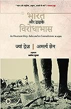 Bharat Aur Uske Virodhabhas (Hindi Edition)