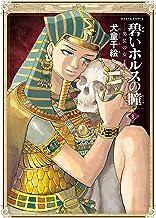 表紙: 碧いホルスの瞳 -男装の女王の物語- 8 (HARTA COMIX) | 犬童 千絵
