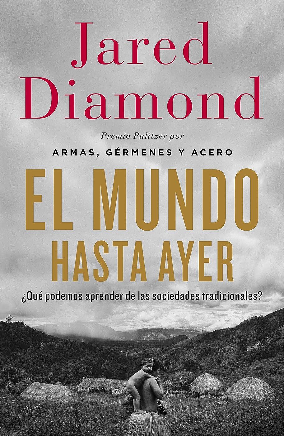 ホールドオールジム膜El mundo hasta ayer: ?Qué podemos aprender de las sociedades tradicionales? (Spanish Edition)