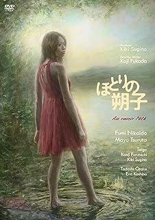 ほとりの朔子 [DVD]