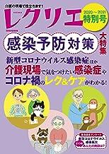 表紙: レクリエ 2020年特別号 [雑誌]   レクリエ編集部