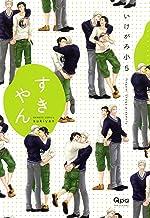 表紙: すきやん (バンブーコミックス Qpaコレクション) | いけがみ小5