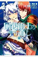回復術士のやり直し(2) (角川コミックス・エース) Kindle版