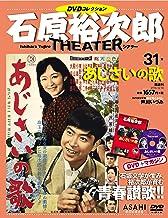 石原裕次郎シアター DVDコレクション 31号 『あじさいの歌』  [分冊百科]