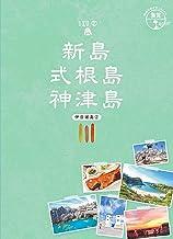 表紙: 島旅 16 新島・式根島・神津島 (地球の歩き方JAPAN) | 地球の歩き方編集室