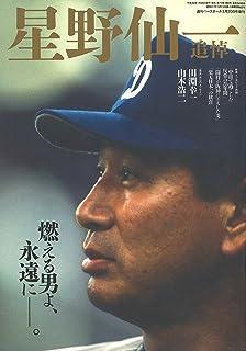 星野仙一 追悼 2018年2/20号 (週刊ベースボール増刊)